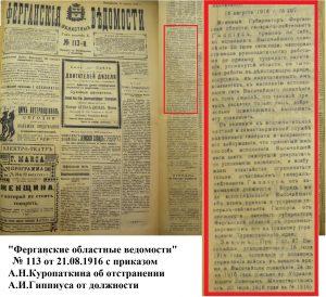 1916-prikaz-ob-otstranenii-ot-dolzhnosti