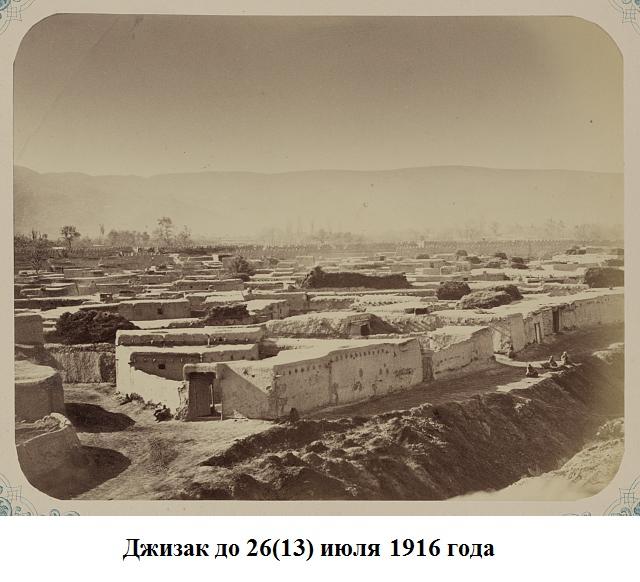 1916-07-23-staryy-dzhizak