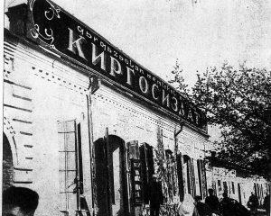 Кыргызмамбас, Киргосиздат, QЬRQЬZ MAMLEKET BASMASЬ, 1930-е г