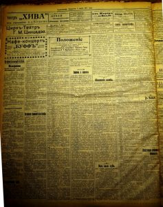 1911-statya-v-turv-chast1-foto