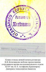 1912-pechat-zheleznyakova