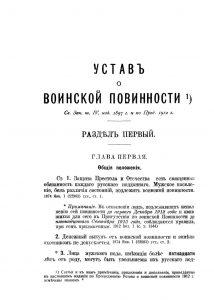 Устав о воинской повинности. Раздел первый