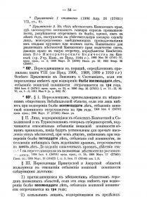 Устав о воинской повинности. Статья 60, параграф 2