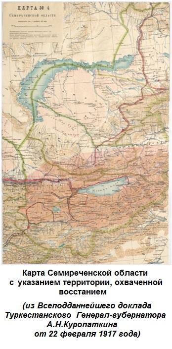 1916-08-27-karta-semirechya-s-oblastyu-vosstan