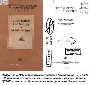 1916-08-31-sbornik-dokumentov-1937-goda