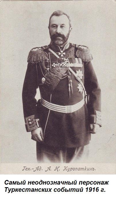 1916-09-05-06-aleksey-nikolaevich-kuropatkin