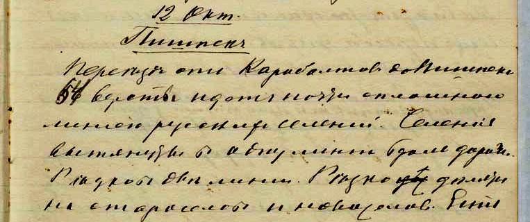1916-10-12-dnevnik-kuropatkina-vyderzhka