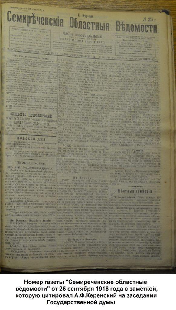 1916-10-01-02-sov-s-citatoy-v-rechi-kerenskogo