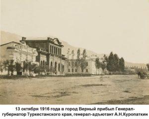 1916-10-13-14-dom-semirechenskogo-gubernatora-v-v