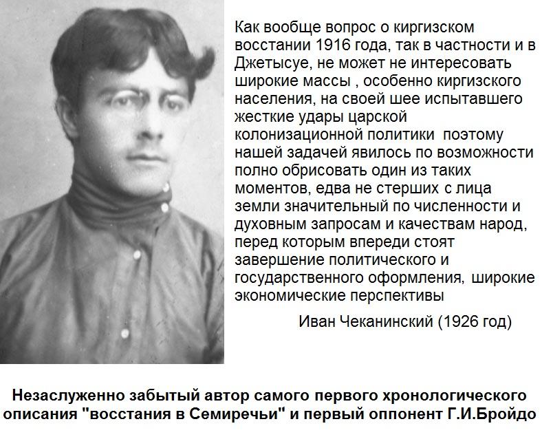 1916-10-29-30-31-ivan-chekatinskiy
