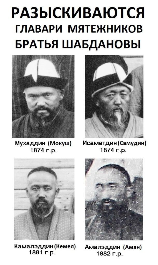 bratya-shabdanovy-2