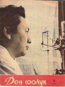 1969-2 Ден Соолук сжато