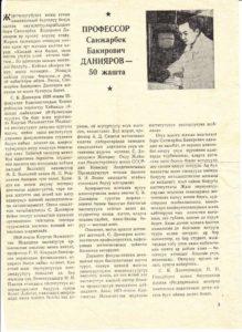 1978 Ден Соолук -1