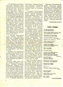 1978 Ден Соолук -2