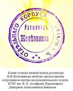 1912-pechat-zheleznyakova-1