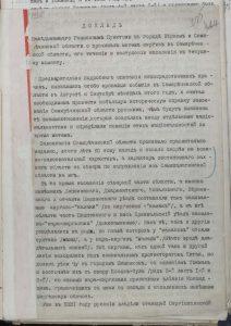 Доклад ротмистра В.Ф.Железнякова. Стр 1