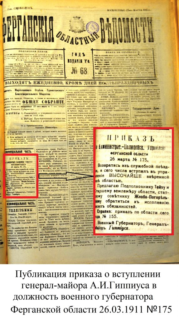 1911-prikaz-o-vstuplenii-v-dolzhnost-gipp