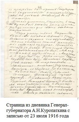 1916-dnevnik-kuropatkina-23-iyulya