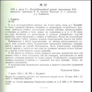 1916-07-04-den-3
