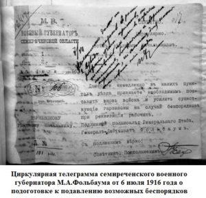 1916-07-06 - телеграмма Фольбаума