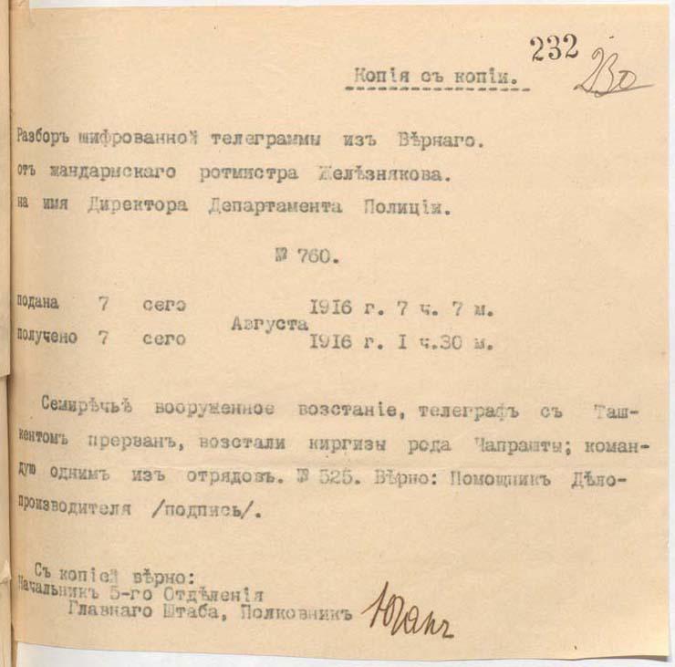 06-08-1916-telegramma-zheleznyakova-o-nachale-vo