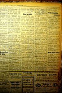 1911-statya-v-turv-chast2-foto