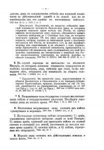Устав о воинской повинности. Статья 4