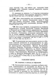 Устав о воинской повинности. Статья 60 - 5