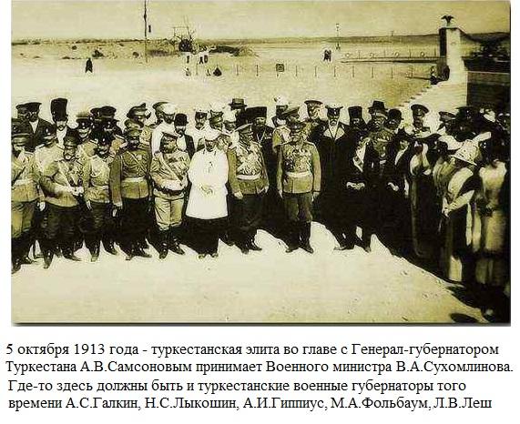 1913-10-05-turkestanskaya-znat-na-otkrytii-ro
