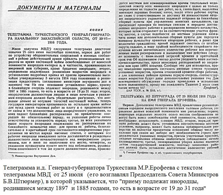 1916-06-30-telegramma-shtyurmera