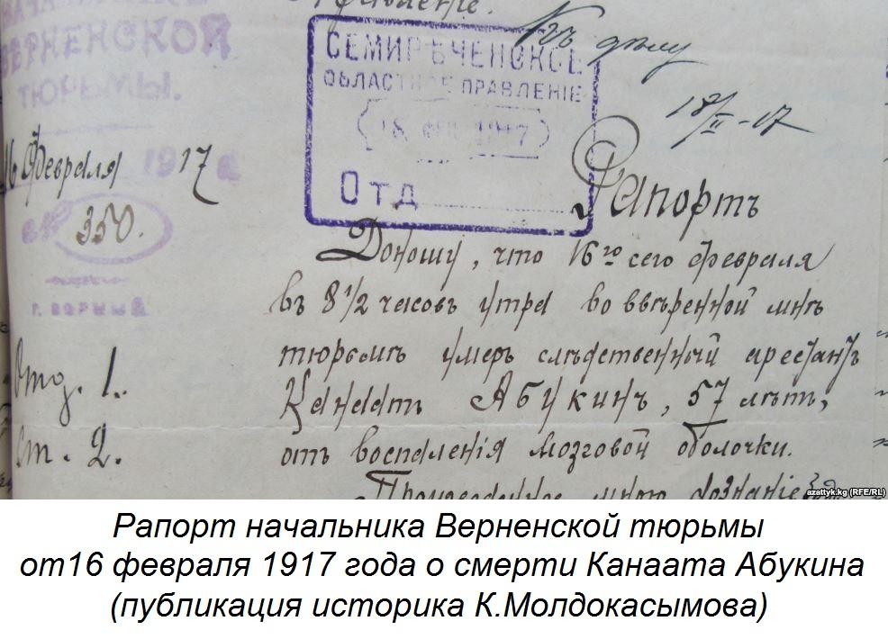 1916-08-14-foto-k-moldokasymova-iz-fonda-44-alma