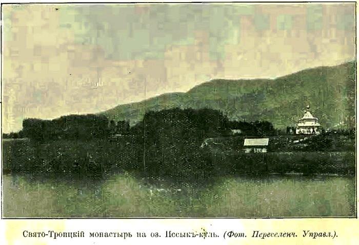 1916-08-17-svyato-troickiy_monastyr_na_ozere_i