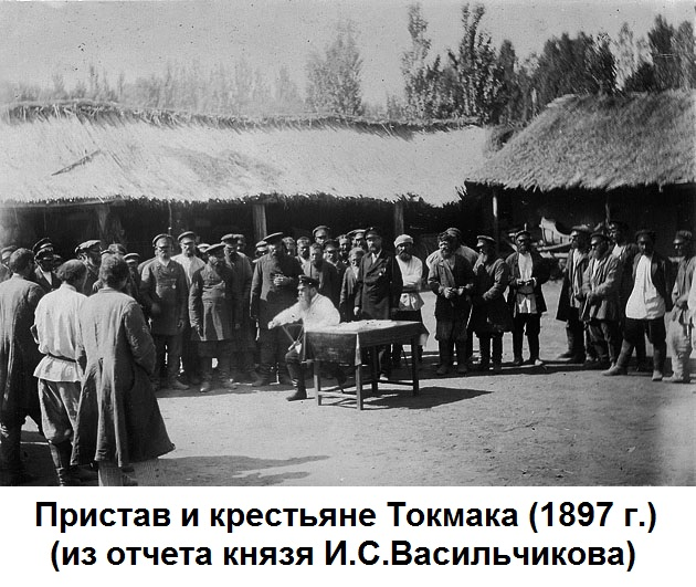 1916-08-19-krestyane-tokmaka