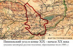 1916-08-21-pishpekskiy-uezd