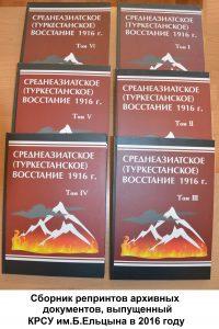 1916-08-25-novyy-sbornik-dokumentov