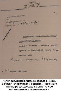 1916-08-28-zapiska-ministra-shuvaeva
