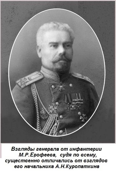 1916-09-07-08 - Михаил Родионович Ерофеев — копия