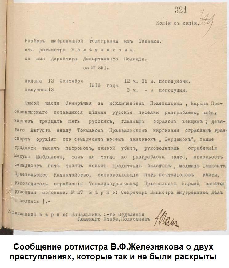 1916-09-12-zheleznyakov-ob-ograblenii