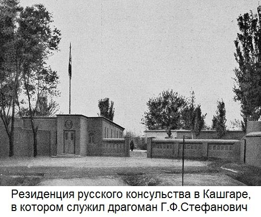 1916-09-14-15-russkoe-konsulstvo-v-kashgare