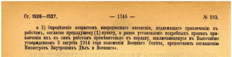 1916-vysochayshee-povelenie-1