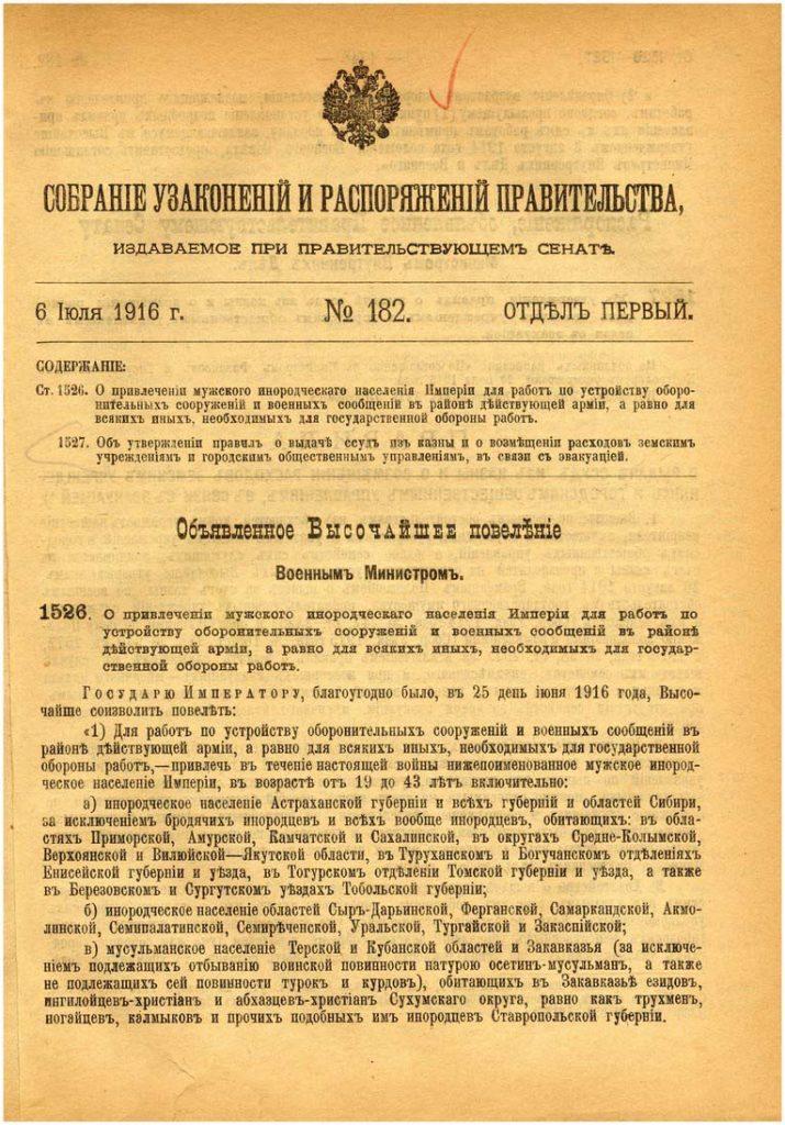 1916-vysochayshee-povelenie