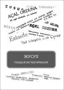 ЖУСУП. Избранные произведения. Издание 2016