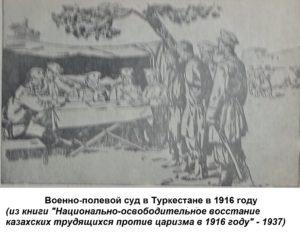 1916-09-18-voenno-polevoy-sud