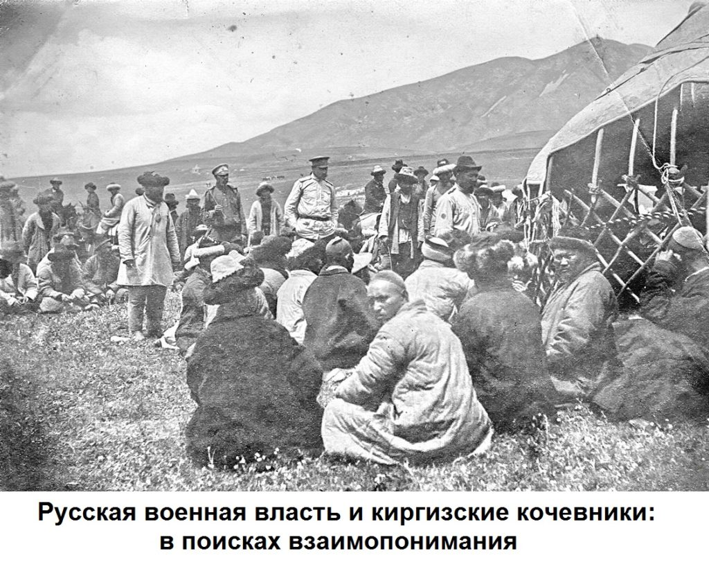 1916-09-20-21-kirgizy-i-oficer