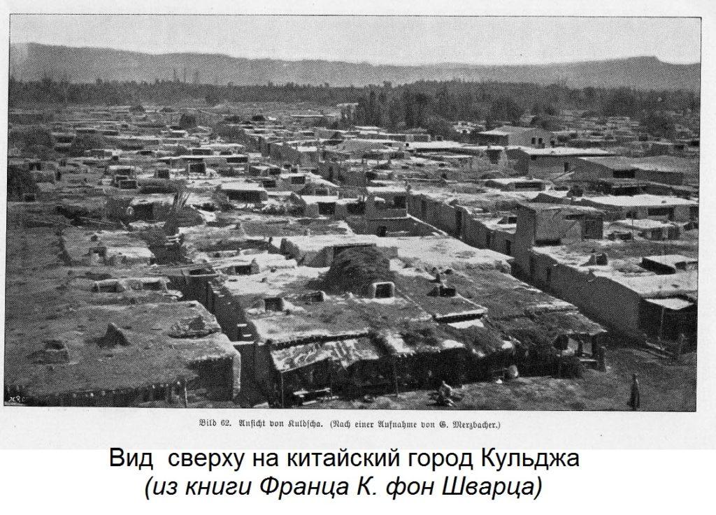 1916-09-27-28-kuldzha