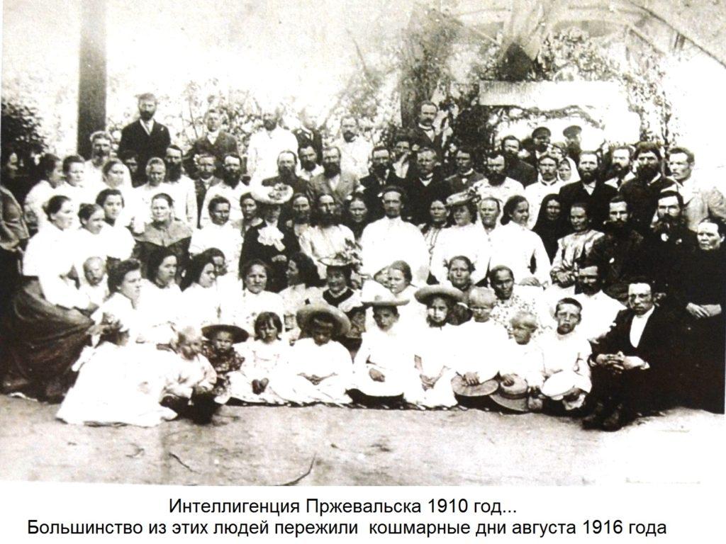 1916-09-29-30-intelligenciya-przhevalska