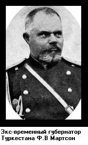 1916-10-15-16-fedor-vladimirovich-martson