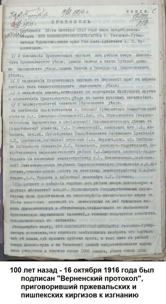 1916-10-15-16-vernenskiy-protokol
