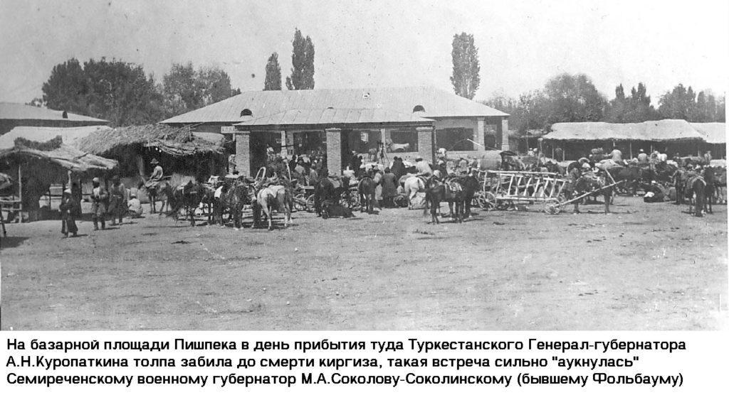 1916-10-19-20-bazarnaya-ploshhad-pishpeka