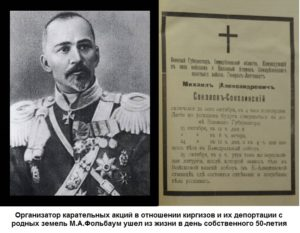 1916-10-23-24-folbaum-mertv